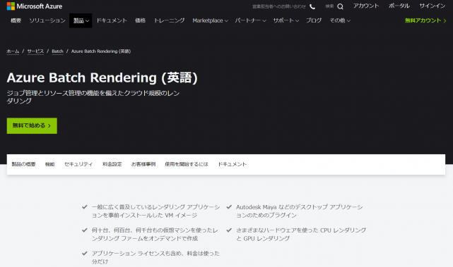 Azure Batch Rendering