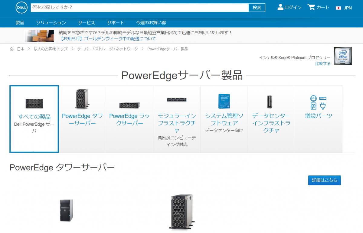 PowerEdge