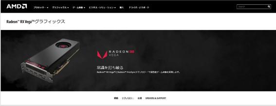 AMD Radeon™ RX Vega56