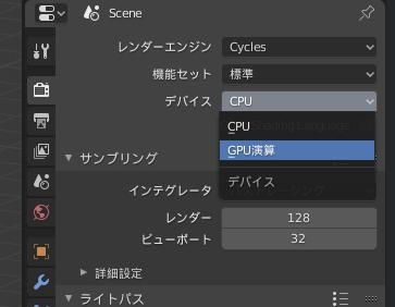 「GPU演算」を選択