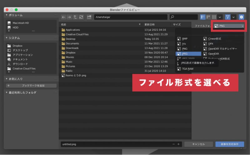 Blenderでのファイルの形式の変更