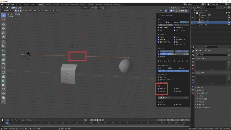 Blenderでのスケールの確認方法